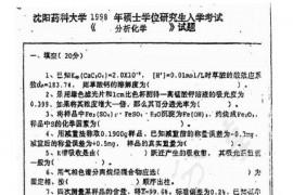 1998年沈阳药科大学分析化学考研真题