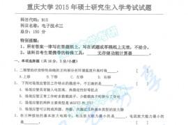 2015年重庆大学915电子技术三考研真题