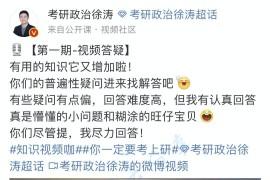 徐涛:考研政治近期答疑汇总
