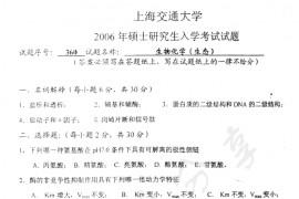 2006年上海交通大学360生物化学(生态)考研真题