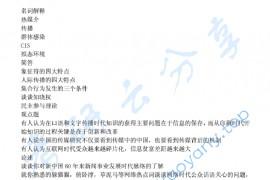 2010年华南师范大学610传播史论考研真题
