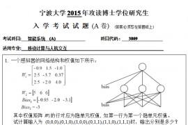 2015年宁波大学3809智能系统A考博真题