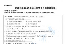 2005年江苏大学无机化学考研真题