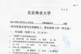 2005年北京林业大学451三维动画技术考研真题