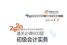 【轻松过关2】2020年初级会计实务 通关必做600题.pdf