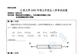 2005年江苏大学材料力学考研真题