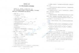 2015年南京理工大学850火工品原理考研真题.pdf