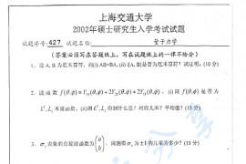 2002年上海交通大学427量子力学考研真题