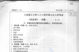 2004年大连理工大学320民法学考研真题