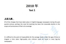 2010-2019年英语一真题手译无水印版