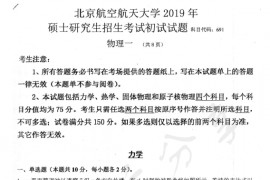 2019年北京航空航天大学691物理一考研真题
