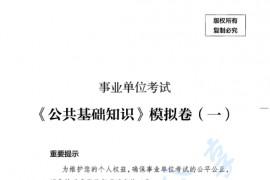 公共基础知识极致模考题本(山东版).pdf