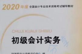2020年初级会计实务官方教材电子版.pdf