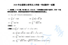 2020年数学一真题及答案解析