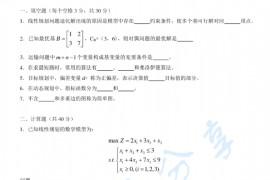 2013年浙江工商大学830运筹学考研真题