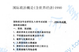 1990年北京大学国际政治概论(含世界经济)考研真题