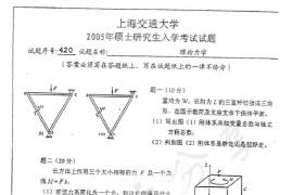 2005年上海交通大学420理论力学考研真题