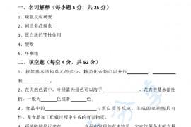2008年福建农林大学食品化学考研真题