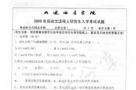 2006年大连海洋大学分析化学Ⅰ考研真题