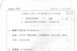 2004年大连理工大学425材料科学基础考研真题
