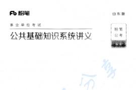 公共基础知识系统讲义(山东版).pdf
