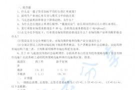 2012年复旦大学856经济学综合基础考研真题
