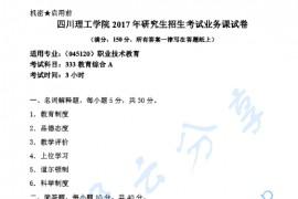 2017年四川轻化工大学333教育综合考研真题
