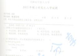2012年沈阳航空航天大学818数据结构考研真题