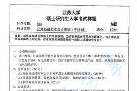 2019年江苏大学878公共环境艺术设计基础(手绘题)考研真题