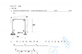 1998年天津大学结构力学考研真题