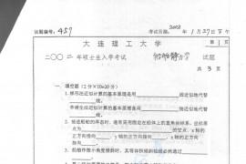 2002年大连理工大学457船舶静力学考研真题