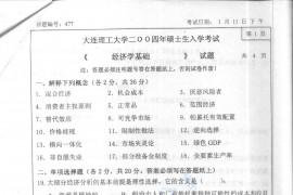 2004年大连理工大学477经济学基础考研真题