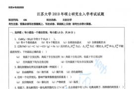 2010年江苏大学606无机化学考研真题