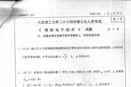 2004年大连理工大学451模拟电子技术考研真题