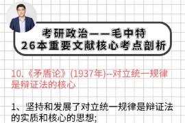 米鹏:考研政治毛中特26本重要文献核心考点剖析
