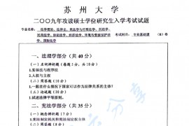 2009年苏州大学605专业基础课考研真题