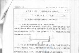 2004年大连理工大学416材料力学考研真题