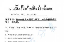 2013年江西农业大学819行政管理学考研真题