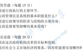 1999年北京师范大学行政管理学考研真题