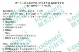 14908-2017年上海交通大学临床医学学硕考研真题