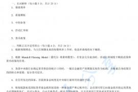 2012年山东财经大学431金融学综合(含金融学、公司金融)考研真题