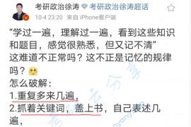 徐涛:书本上的内容学过一遍还是记不住怎么破解