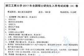 2017年浙江工商大学811西方经济学考研真题