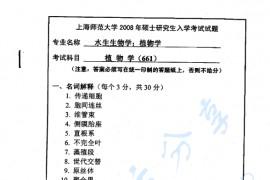 2008年上海师范大学661植物学考研真题