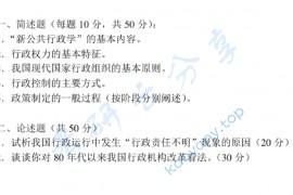 2002年北京师范大学421行政管理学考研真题