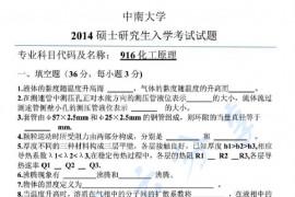 2014年中南大学916化工原理考研真题