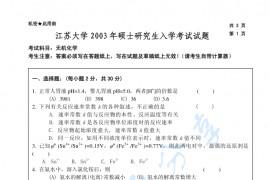 2003年江苏大学无机化学考研真题