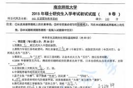 2015年南京师范大学445汉语国际教育基础考研真题