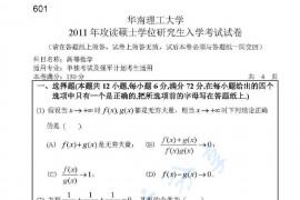 2011年华南理工大学601高等数学考研真题