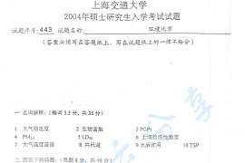 2004年上海交通大学443环境化学考研真题